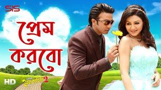 getlinkyoutube.com-Prem Korbo - Chandan Sinha & Munni | Purnodoirgho Prem Kahini 2 | Song | Shakib | Joya | SIS Media