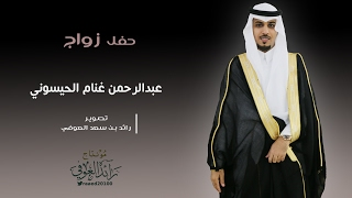 مونتاج حفل زواج عبدالرحمن غنام الحيسوني  HD 720