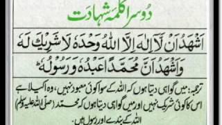 6 Kalimas in Islam ( in Arabic & Urdu )