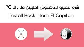 getlinkyoutube.com-شرح تنصيب الماكنتوش الكابيتن - OS X El Capitan - على البي سي | Install Hackintosh El Capitan