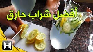 getlinkyoutube.com-الماء والليمون هو افضل مشروب لحرق الدهون