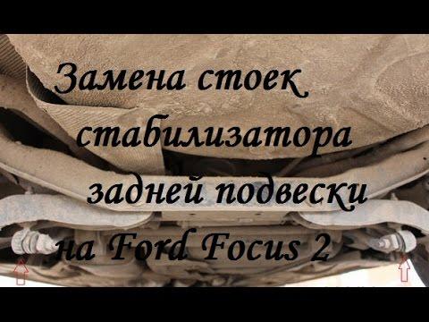 Расположение втулки стабилизатора у Форд Фокус 3