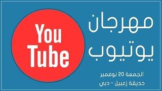 ألقاكم في #مهرجان_يوتيوب  || YTDXBFest#