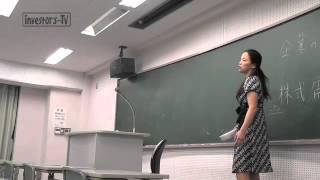 【インベスターズTV】 某大学にて講義の始まり 第1話