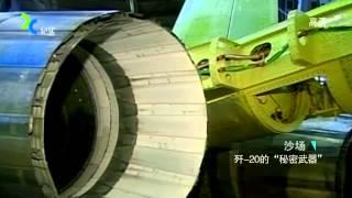 getlinkyoutube.com-【沙场】20150819 歼-20与歼-10C进展重大 完整版 HD