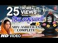 Shiv Amritwani Full By Anuradha Paudwal I Shiv Amritwani