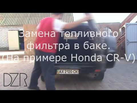 Замена топливного фильтра в баке. (Honda CR-V 2005) (Replacing the fuel filter)