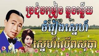 getlinkyoutube.com-sin sisamuth and ros sereysothea | sin sisamuth song | ros sereysothea | khmer old song 1960