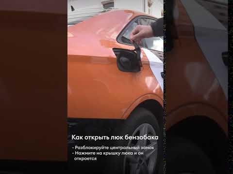 Расположение кнопки бензобака у Ауди 100