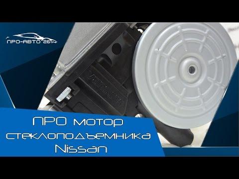 ПРО Мотор стеклоподъемника Nissan