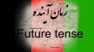 getlinkyoutube.com-Future tense in Farsi Dari language - آموزش زبان فارسی دری - زمان آینده