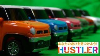 getlinkyoutube.com-SUZUKI ハスラー プルバックミニカー 全6カラー!