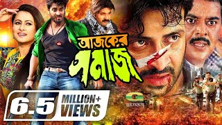 getlinkyoutube.com-Ajker Somaj | Full Movie | Shakib Khan | Purnima | Kazi Hayat