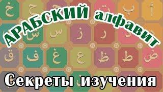 getlinkyoutube.com-Арабские буквы и алфавит. Простой и Надежный Секрет Изучения!