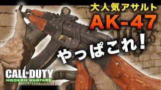 getlinkyoutube.com-【MWR実況】万能武器「AK-47」を使ってTDMに行ってきた!【ハセシン】#14