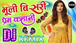 Bhooli Bisri Ek Kahani Super Song Powerfull Vibrate Bass Punch DjSultan||DJ Sultan Mixing ||DJ Banty