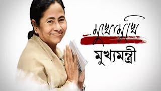 getlinkyoutube.com-Mukhomukhi Mamata Banerjee Exclusive Interview 1