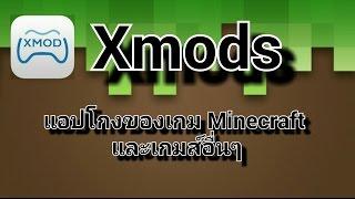 getlinkyoutube.com-[Xmods] - แอปโกงเกม Minecraft(มายคราฟ) และเกมส์อื่นๆ