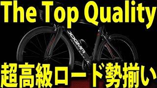 getlinkyoutube.com-超高級ロードは総額1000万円オーバー! / We got together total 10 million yen or more load bike