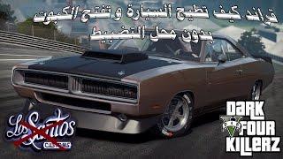 شروحات قراند 5 | كيف تطيح السيارة بدون محل التضبيط GTA V