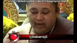 getlinkyoutube.com-THAIREALTV COM เรื่องจริงผ่านจอ