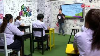 สอนศาสตร์ : ม.ปลาย : ภาษาไทย : ระดับภาษา : 03