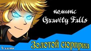 getlinkyoutube.com-Золотой сюрприз (комикс Gravity Falls 4 часть)