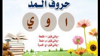 getlinkyoutube.com-حروف المد - لغة عربية |أولى | ثانية | ثالثة إبتدائى