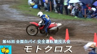 "getlinkyoutube.com-""第46回全国白バイ安全運転競技大会"" 雨の中のモトクロス: The 46th National police safe riding comoetition.(Motocross)"