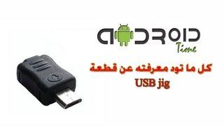 كل ما تود معرفته عن USB jig  وكيفية الدخول الاجباري لوضع الداون لود
