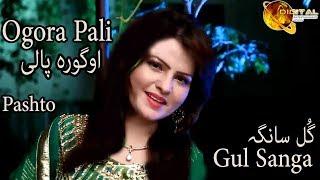 Ogora Pali | Pashto Singer Gul Sanga | HD vidoe Song