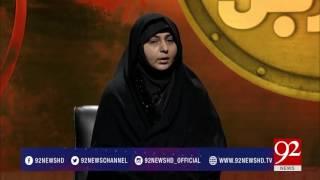 Shuhda E Karbala 05-10-2016 - 92NewsHDPlus