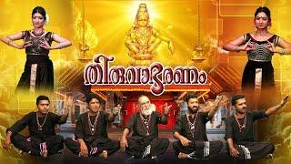 getlinkyoutube.com-Abhinava Mohinikal   Thiruvabharanam Vol 14   Jaya Vijaya   Ayyappa Songs Malayalam Devotional