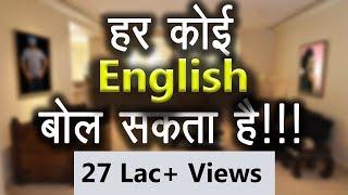 इस Video को देखते ही आपका Self Confidence बढ़ेगा । How to speak english fluently in 10 days in hindi