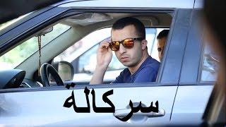 getlinkyoutube.com-La circulation en Algérie . Anes Tina