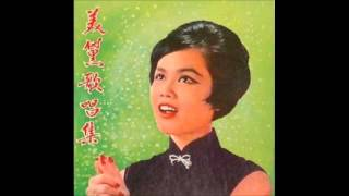 getlinkyoutube.com-重相逢 - 美黛(1962)
