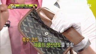getlinkyoutube.com-신지 지인의 기저귀 가방, 고야드 가방! 과연 진품? - 신의 한 수 41회