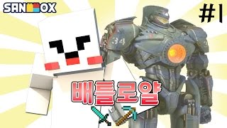 getlinkyoutube.com-로봇을 만들자!! [배틀로얄 서바이벌 #1편] 마인크래프트 Minecraft - [램램]
