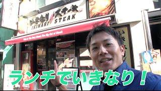 getlinkyoutube.com-【いきなり!ステーキ】ランチでサーロインステーキ300gをいただく!