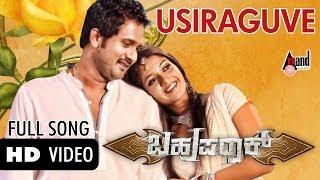 Usiraaguve|| New Kannada ||