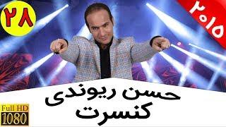 تقلید صدای خارق العاده محمد اصفهانی توسط حسن ریوندی