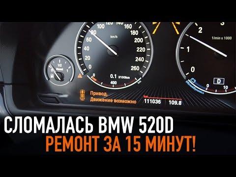 Сломалась BMW 520d///Ремонт за 15 минут!