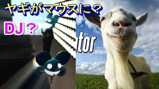getlinkyoutube.com-ヤギが屋外DJでノリノリだ!〔Goat Simulator ゴートシミュレーター〕