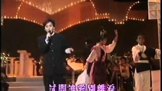 getlinkyoutube.com-蔡楓華 難忍別離淚 LIVE 1988