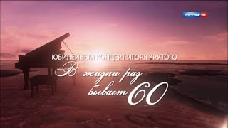 """getlinkyoutube.com-Юбилейный концерт Игоря Крутого """"В жизни раз бывает 60"""". Часть 2"""