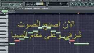 getlinkyoutube.com-درس - طريقة تشريق الفروتي لووبز لعزف المقامات العربية
