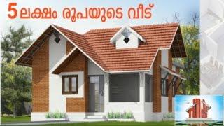 getlinkyoutube.com-5 ലക്ഷം രൂപയുടെ വീട് Manorama News Veedu