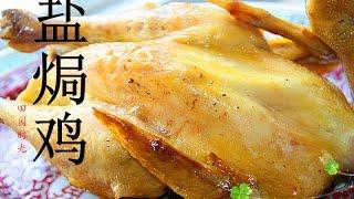 田园时光美食  盐焗鸡 salt brined chicken(中文版)