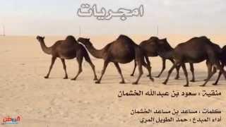getlinkyoutube.com-امجريات / كلمات: مساعد بن مساعد الخشمان /أداء: حمد الطويل المري