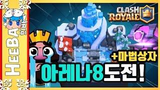 getlinkyoutube.com-[클래시로얄] 아레나8도전! +마법상자까기 [희바] 모바일게임